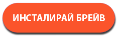 ИНСТАЛИРАЙ БРЕЙВ