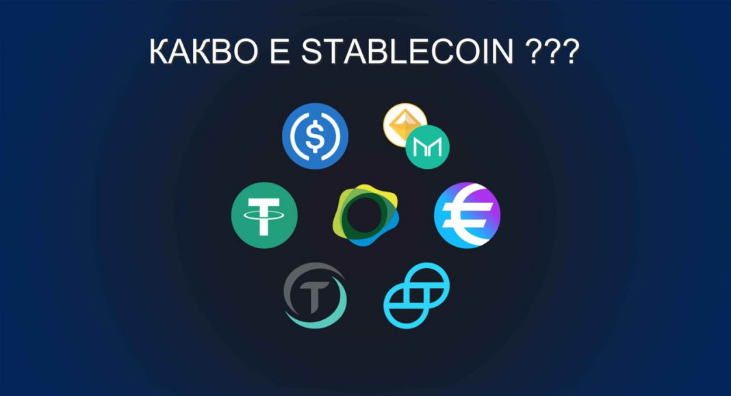 какво е Stablecoin