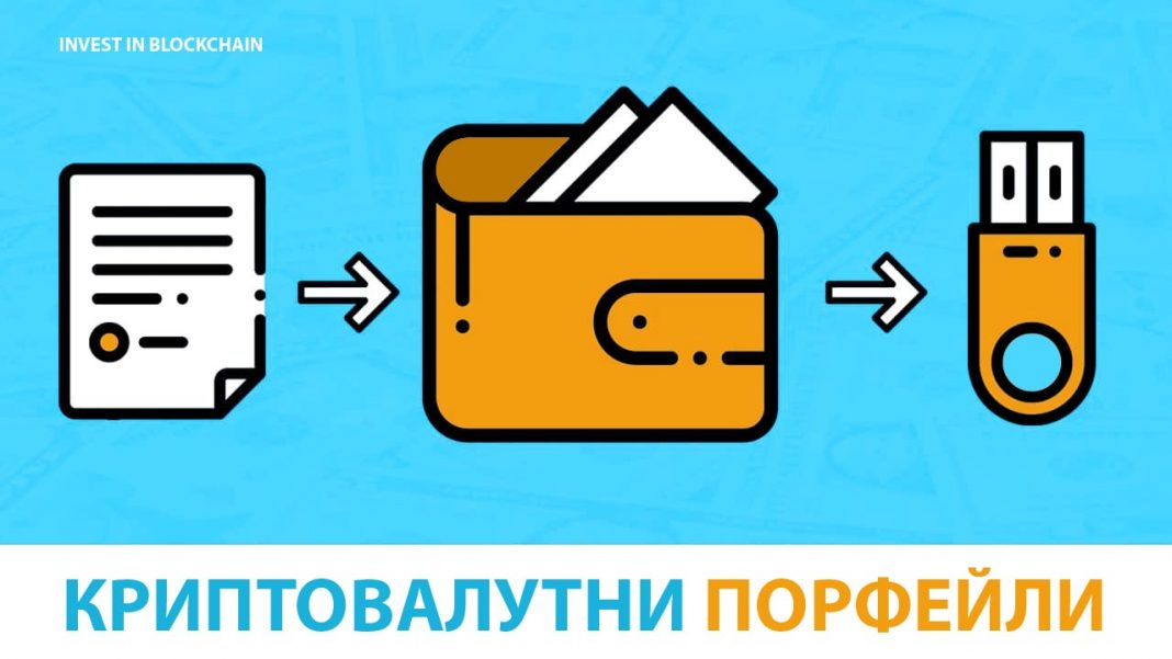 биткойн портфейл за криптовалути