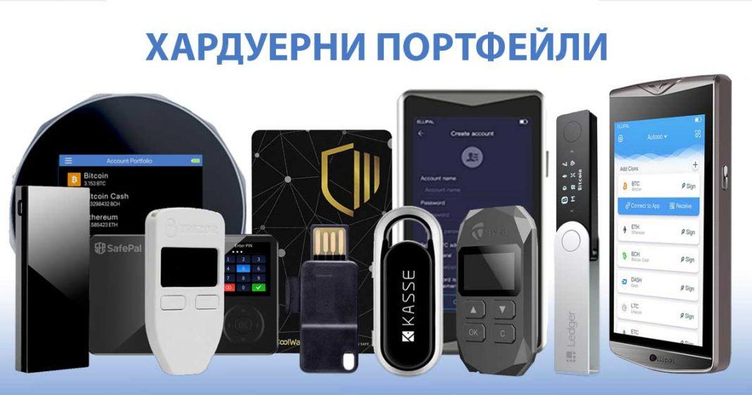 Какво е хардуерен портфейл