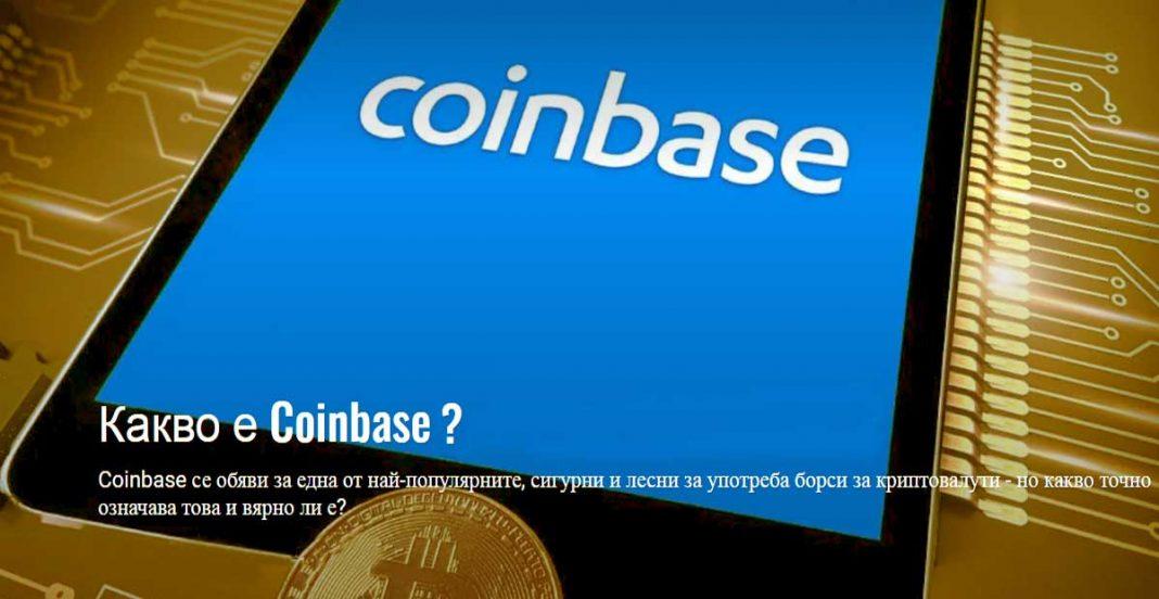 какво е coinbase